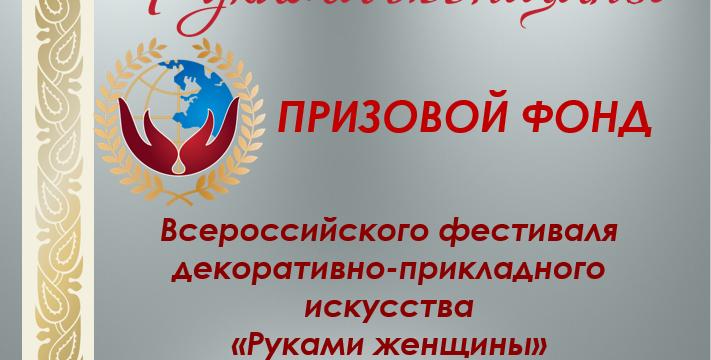 """ВНИМАНИЕ!!!! Призовой фонд Всероссийского фестиваля декоративно прикладного искусства """"Руками женщины""""!!!!"""
