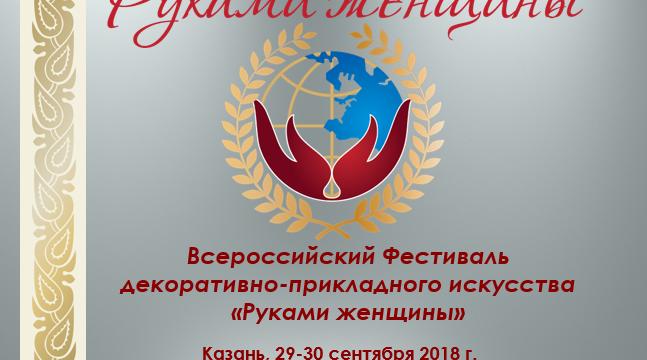 Амирова Альфия о проекте «Руками женщины»
