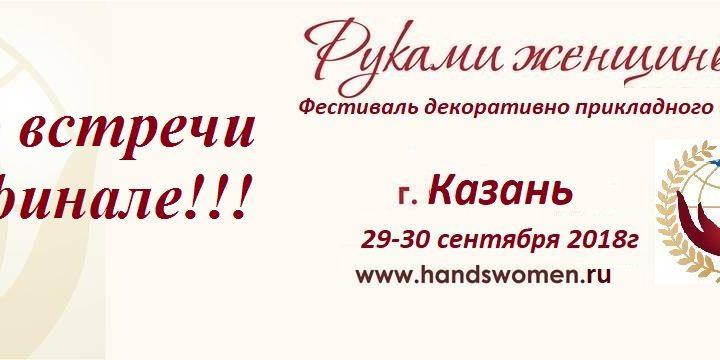 Финал впереди!!!Регистрация закрыта, до встречи в Казани!