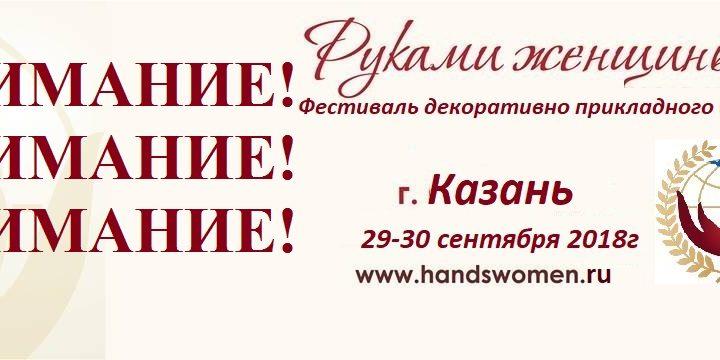 """Регистрация на Фестиваль """"Руками женщины"""" закрывается 1 августа 2018 г."""