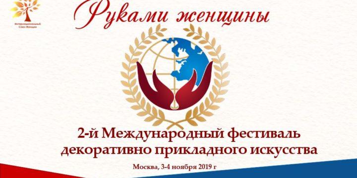 """2-й Международный фестиваль декоративно прикладного искусства """"Руками женщины"""""""