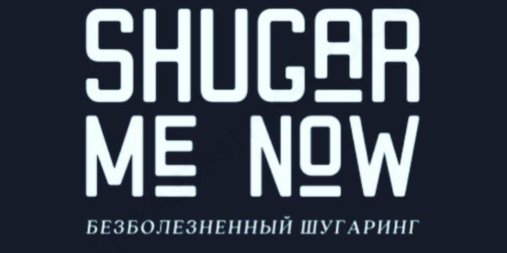 НАШ ПАРТНЕР -«SHUGAR ME NOW»