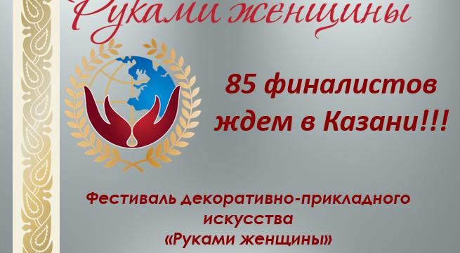 ПОЗДРАВЛЯЕМ ФИНАЛИСТОВ и ждем Вас в Казани!!!