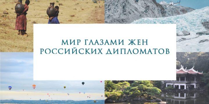 В рамках 2-го Международного фестиваля декоративно прикладного искусства  «Руками женщины» будет представлена фотовыставка «Мир глазами жен российских дипломатов».